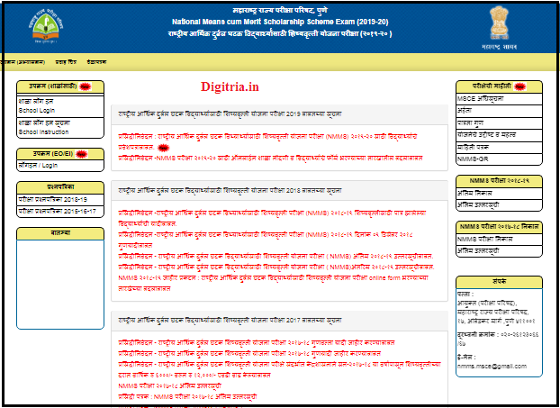 Maharashtra NMMS Results Step 1