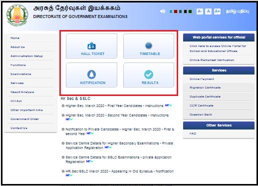 Tamil Nadu NMMS Result Step 2