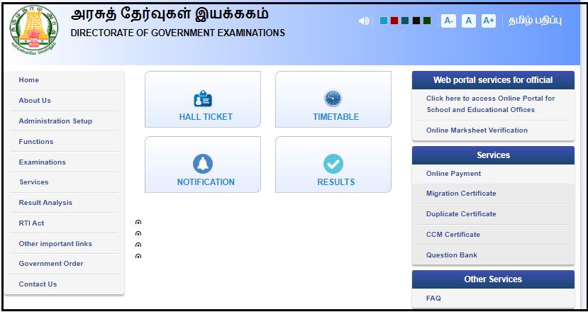 Tamil Nadu NMMS Result Step 1