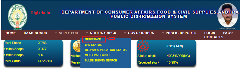 Check Status of Gravience