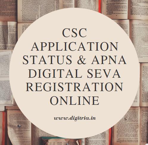CSC Application Status 2020