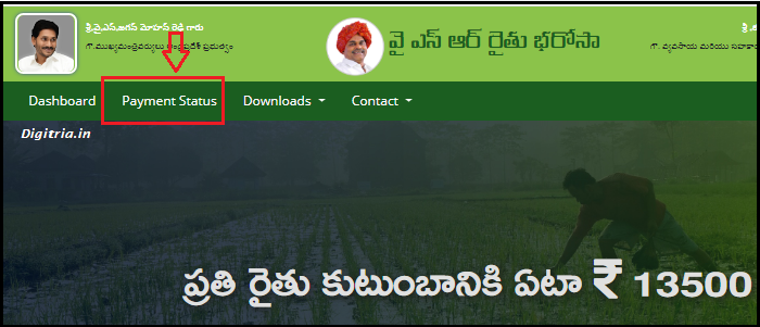 Click on AP YSR Rythu Bharosa Payment Status page