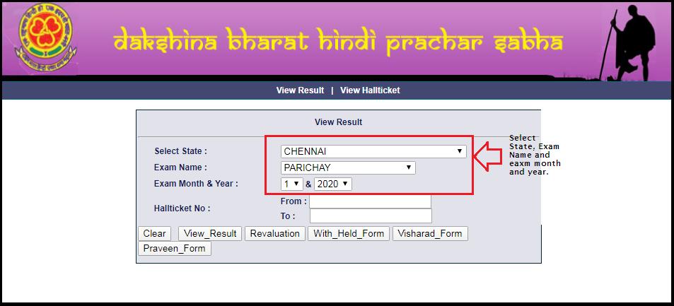 Dakshin Hindi Prachar Sabha Results 2020