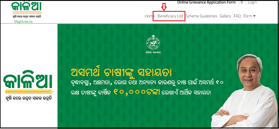 KALIA Yojana Green List 2020 home page