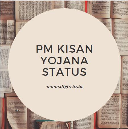 PM Kisan Yojana Status 2020