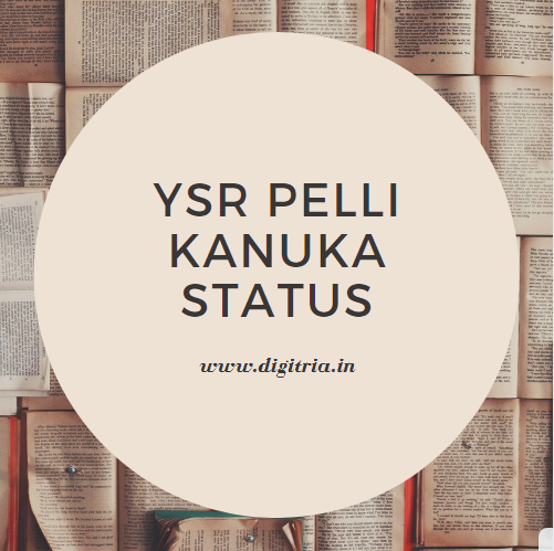 YSR Pelli Kanuka Status 2020 Scheme Eligibility Apply Online