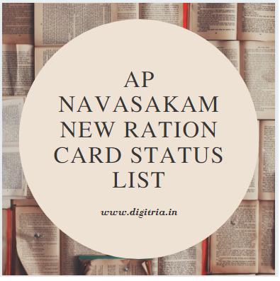 AP Navasakam New Ration Card Status