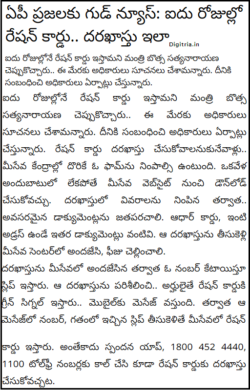 AP Navasakam New Ration Card Notice