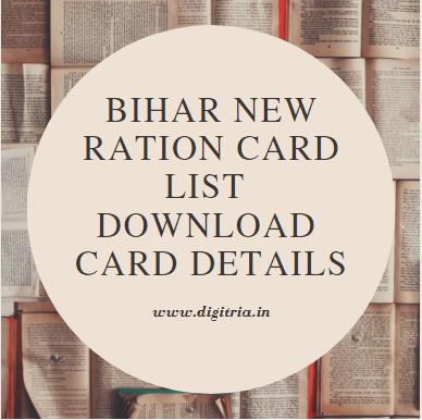 Bihar New Ration Card List 2020 Status