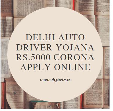 Delhi Auto Driver Yojana Rs.5000 Corona