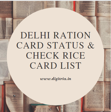 Delhi Ration Card status 2020