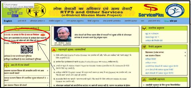 Bihar e-Pass snag for COVID-19 disaster