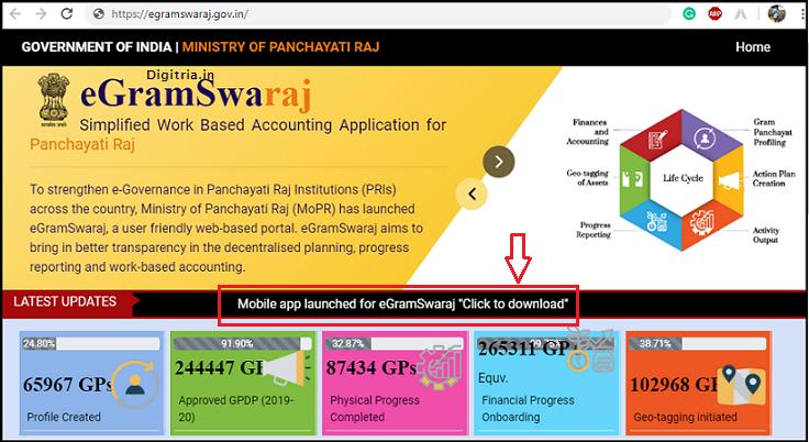 e-Gram Swaraj Portal Mobile App Download link