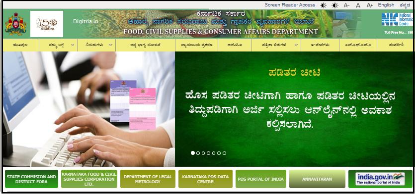 Home page of kar ration card