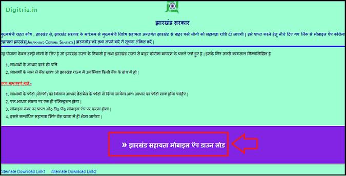 Jharkhand Corona Sahayata App download link