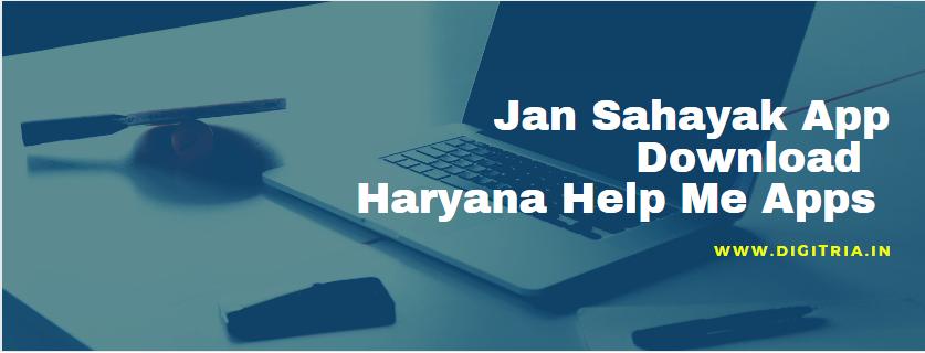 Jan Sahayak App Download Link