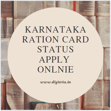 Karnataka Ration Card Status 2020