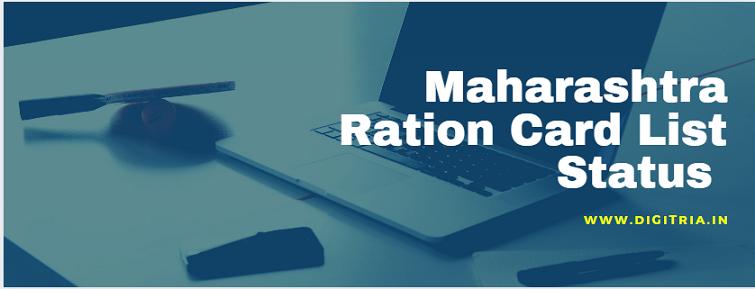 Maharashtra Ration Card 2020 Status