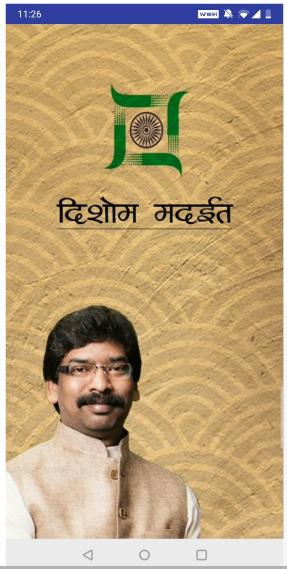 Jharkhand Corona Sahayata App home page
