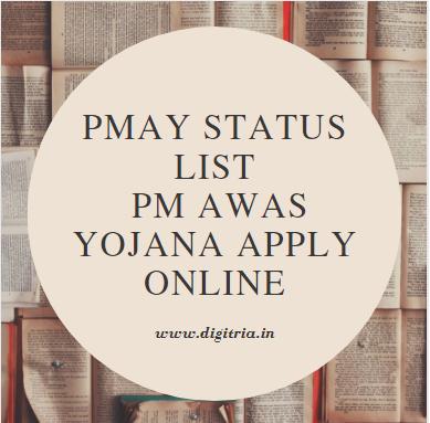 PMAY Status 2020