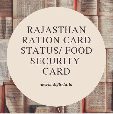 Rajasthan Ration Card Status 2020