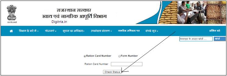 Rajasthan Ration Card Status page
