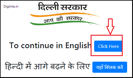 Delhi Curfew e-Pass Status first step