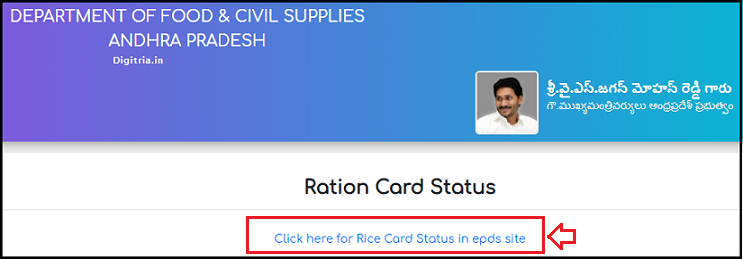 AP Navasakam New Ration Card website