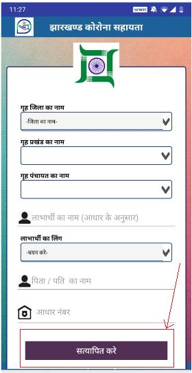 Jharkhand Corona Sahayata App final page