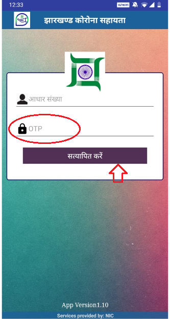 enter aadhar number and otp