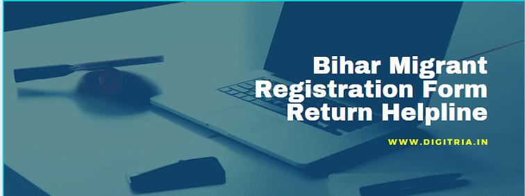 Bihar Migrant Registration Form