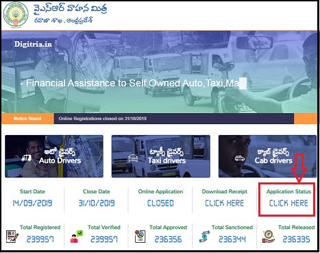 AP YSR Vahana Mitra status home page