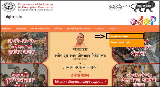 Click on login of UP MSME Loan Mela