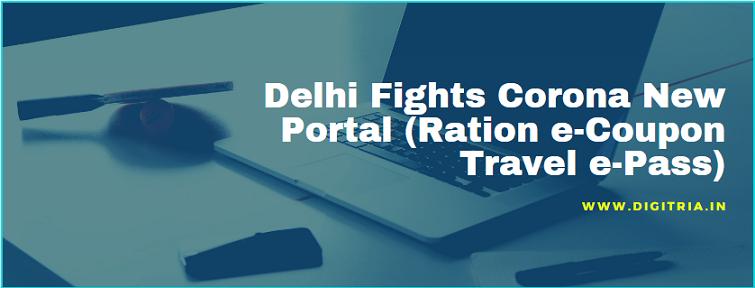 Delhi New Portal (Ration e-Coupon Travel e-Pass)
