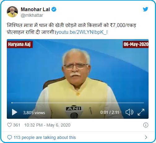 Official Tweet by Haryana CM:
