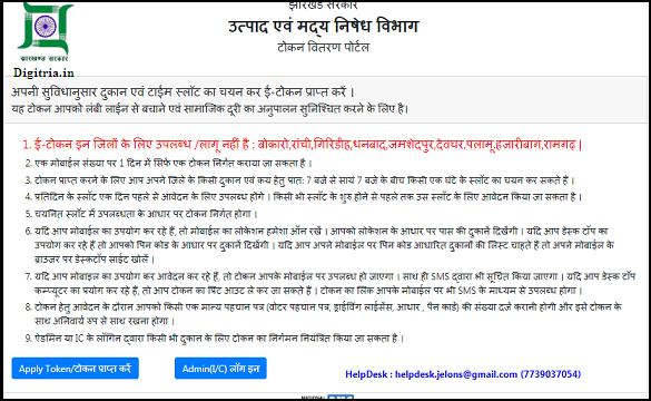 Jharkhand Liquor token click on