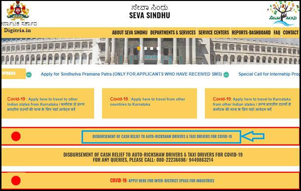 Karnataka Seva Sindhu Driver Scheme