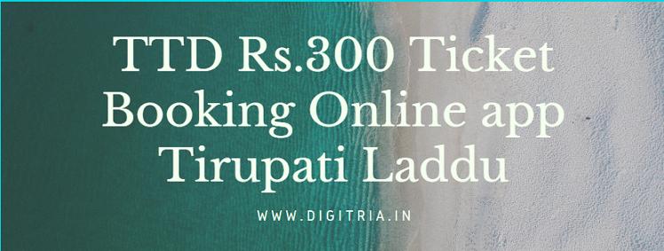 TTD 300 Ticket Booking Online app