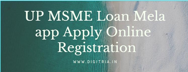 UP MSME Loan Mela app Apply Online