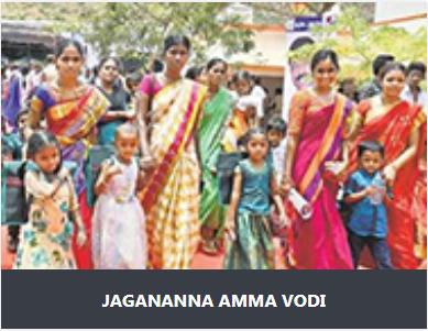 amma vadi scheme