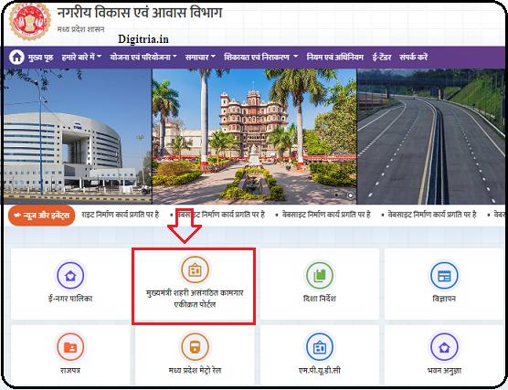MP Street Vendor Registration Portal page