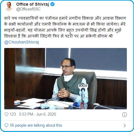 Office of Shivraj Tweet official