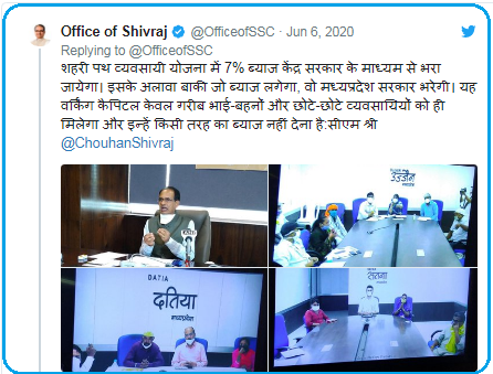 Office of Shivraj Tweet
