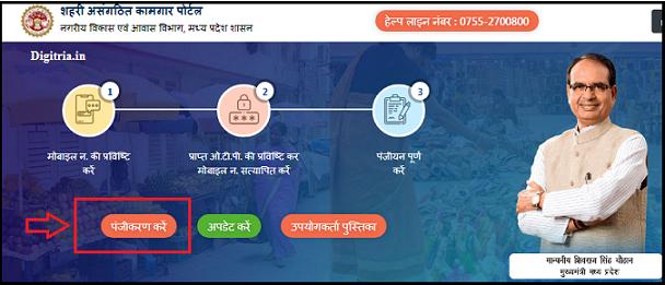 MP Street Vendor Registration Portal select 1st option