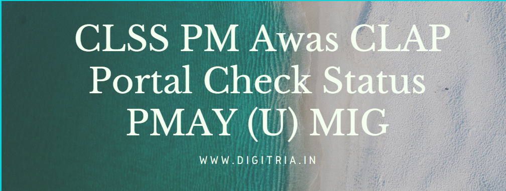 CLSS PM Awas CLAP Portal Check Status PMAY (U) MIG