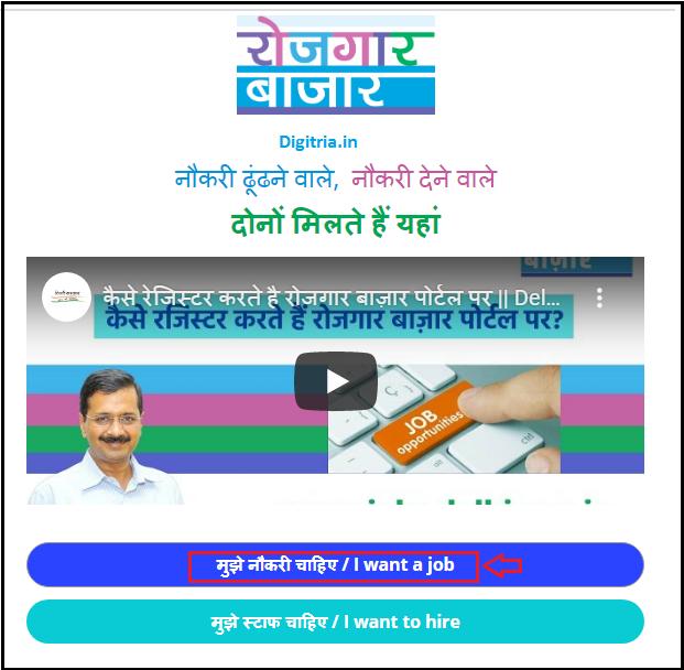 Rojgar Bazaar Delhi Govt Job Portal  of i want a job