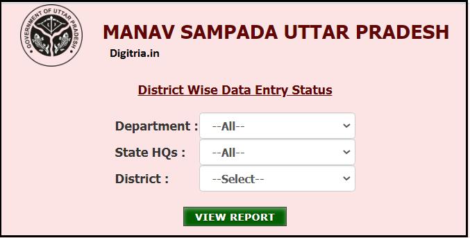 Manav Sampada login and Status Check
