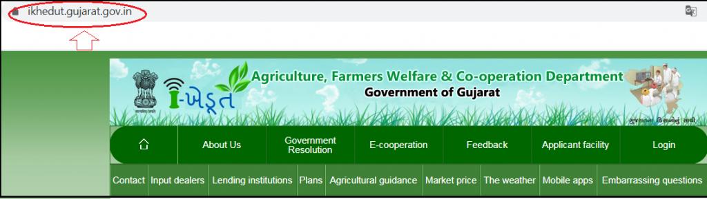 visit official portal of Ikhedut Portal Registration