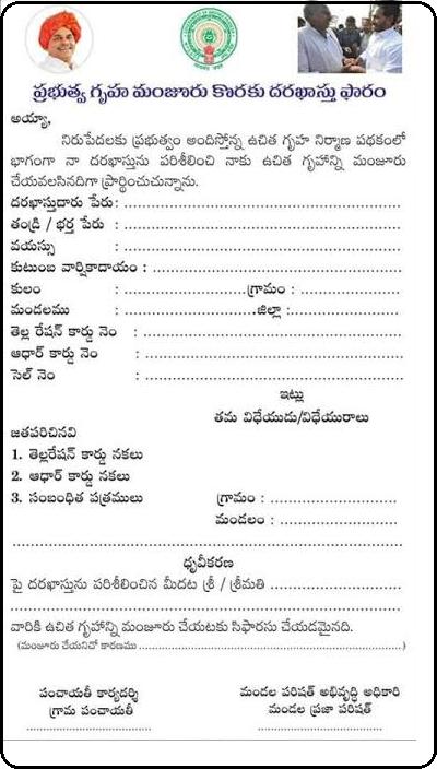 YSR Housing scheme application form