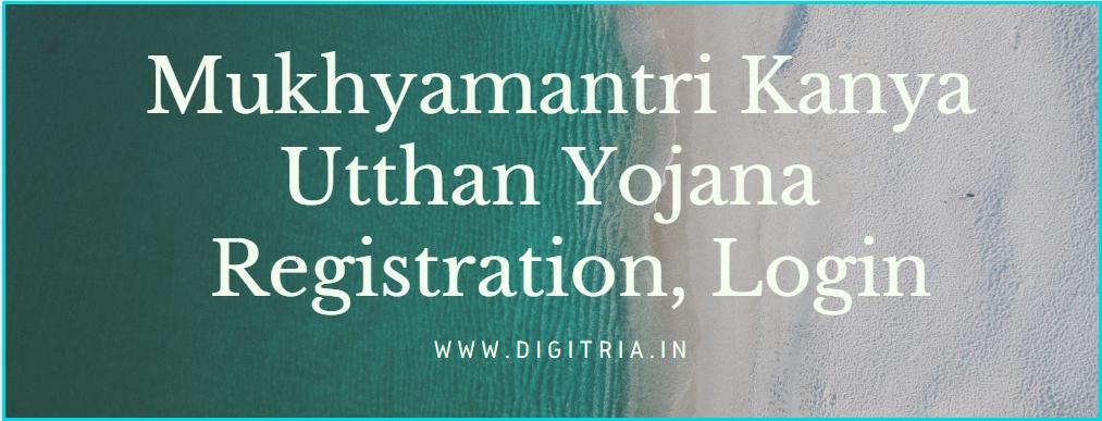 Mukhyamantri Kanya Utthan Yojana 2020-21